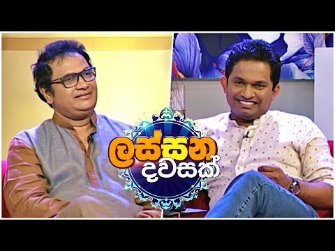 Lassana Dawasak | Sirasa TV with Buddhika Wickramadara | 22nd February 2019 | EP 97