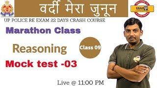 Class 09 | # UP Police Re-exam | Marathon Class | Reasoning | by Anil Sir mock test-03