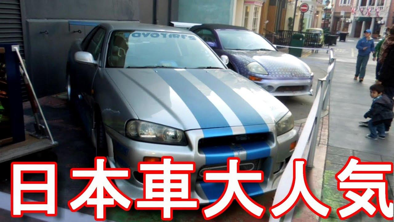 ワイルドスピード 車 日本車