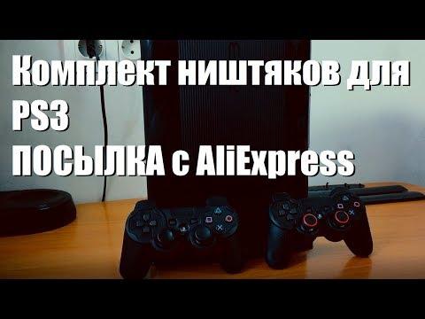 Комплект ништяков для PS3 ПОСЫЛКА с AliExpress