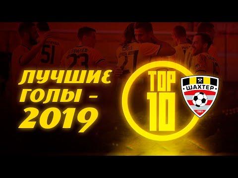 Лучшие голы сезона-2019