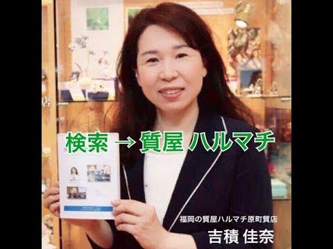 ある日のハルマチ コンディション 福岡の質屋ハルマチ原町質店