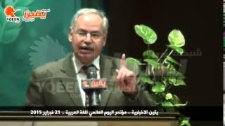 يقين | كلمة محمد الشحات فى مؤتمر اليوم العالمي للغة العربية