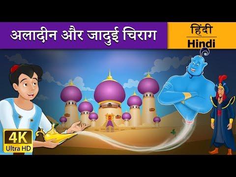 अलादीन और जादू का चिराग   Aladdin and the Magic Lamp in Hindi   Kahani   Hindi Fairy Tales