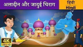 अलादीन और जादू का चिराग | Aladdin and the Magic Lamp in Hindi | Kahani | Hindi Fairy Tales