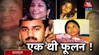 The killing of 'Bandit Queen' Phoolan Devi (Part-1)