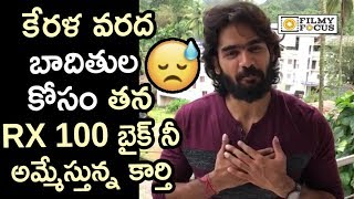 Rx 100 Movie Hero Karthikeya Emotional Video about Kerala Floods || Rx 100 Movie Bike Auction