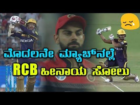IPL 2018 : ಮೊದಲನೇ ಮ್ಯಾಚ್ ನಲ್ಲೆ RCB ಹೀನಾಯ ಸೋಲು  | Oneindia Kannada