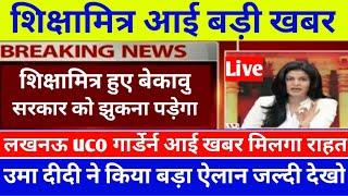 Sikshamitra latest news hindi/Up Sikshamitra news/21जनवरी शिक्षामित्र न्यूज़