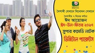 Eid Special Comedy Natok   Digital Parents   Sabnam Faria, Nayeem   Eid Natok 2017