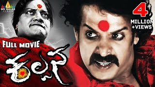 Kalpana | Telugu Latest Full Movies | Upendra, Saikumar, Lakshmi Rai | Sri Balaji Video