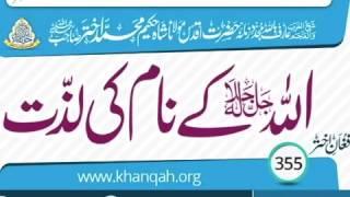 Bayan:hazrat Molana shah hakeem Muhammad akhtar shab ra