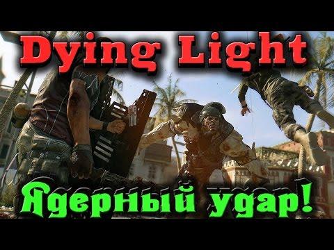 Dying Light - Отменяем ядерный удар