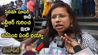 Mahanati Movie Public Talk | Audien Reaction about NTR character | Telugu Entertainment Tv