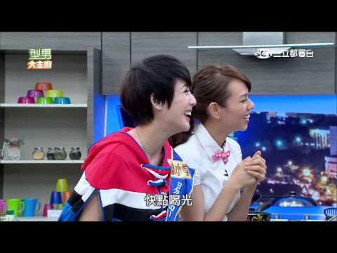 台綜-型男大主廚-20150717 牛奶對對碰