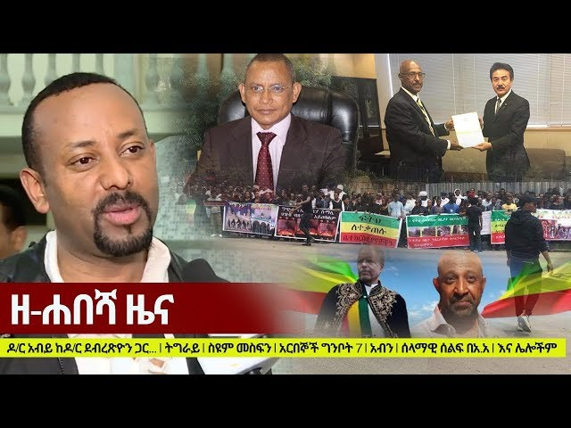 Zehabesha Daily Ethiopian News August 11, 2018