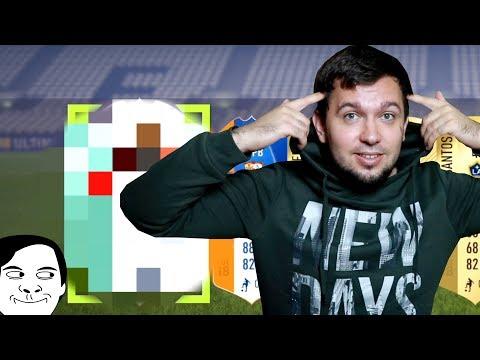 МОЙ ЛУЧШИЙ ПАК ОПЕНИНГ FIFA 18!