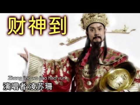 財��Cai Shen Dao (Chinese New Year Song / Lagu Imlek / Lagu Tahun Baru Cina) [���] �年�2018, 財��, Cai Shen Dao, Xin Nian Ge 2018, Chinese New Year Song, Singapore,...