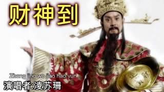 新年歌: 財神到 Cai Shen Dao (Chinese New Year Song) [凌苏珊]
