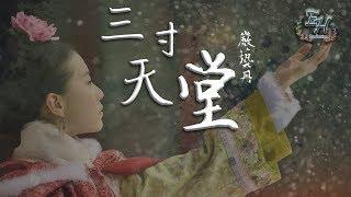嚴藝丹 - 三寸天堂「步步驚心」片尾曲【動態歌詞Lyrics】