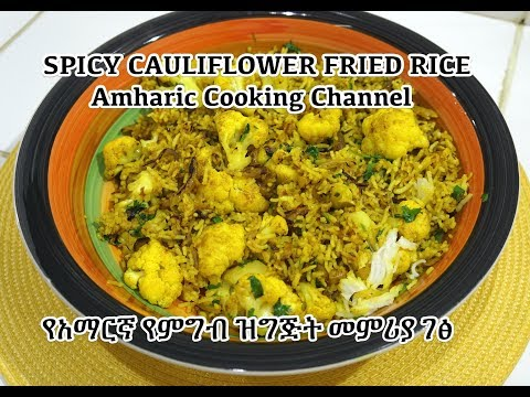 የአማርኛ የምግብ ዝግጅት መምሪያ ገፅ Cauliflower Fried Rice Recipe - Amharic