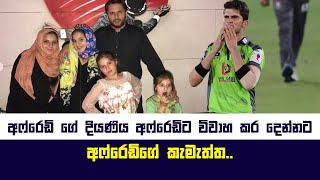 Afridi wants to marry Afridi's daughter to Afridi.