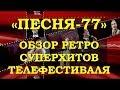 ПЕСНЯ 77 ОБЗОР РЕТРО СУПЕРХИТОВ ТЕЛЕФЕСТИВАЛЯ mp3