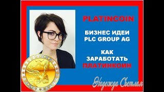 PLATINCOIN Новости Криптомира  Бизнес Идеи PLC GROUP AG СоцСеть Маркетинг Как Заработать Платинкоин