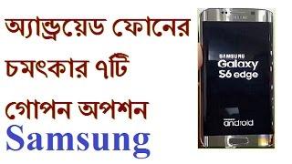 ফোনের অবাক করা ৭টি গোপন অপশন 7 samsung Android Hidden Option |   bangla mobile tips