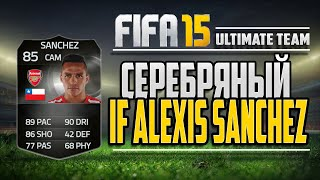 Fifa 15 | Серебряный In-Form Sanchez