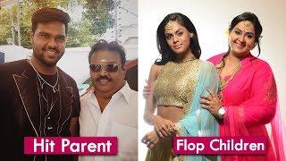 Download Lagu பெற்றோர் போல் வெற்றியடையமுடியாத வாரிசுகள் | Hit Parent & Flop Children in Tamil Cinema Gratis STAFABAND