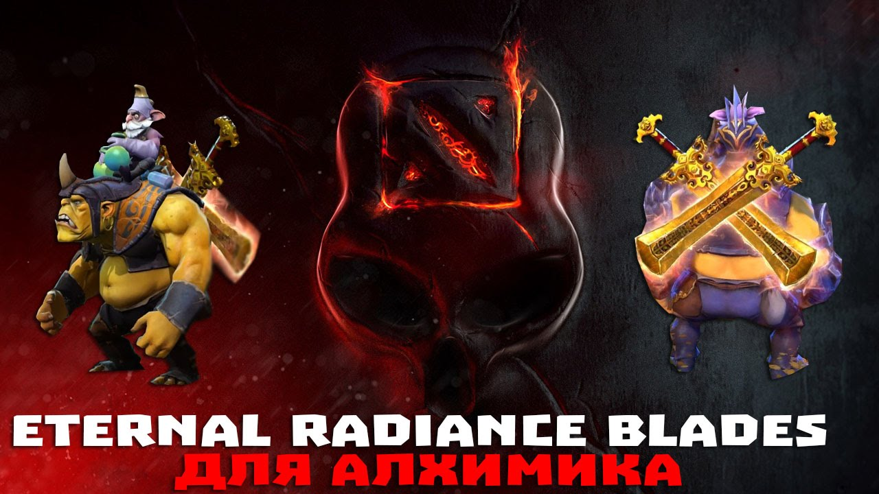 Eternal Blade Dota Dota 2 Eternal Radiance