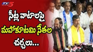 Telangana Mahakutami Leaders Held Meeting On Seats Distribution