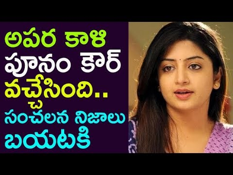 Poonam Kour Came With New Plan... Shocking Secrets Will Reveal Out ||  Taja30