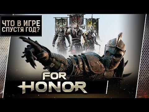 For Honor • Вспомнить всё!