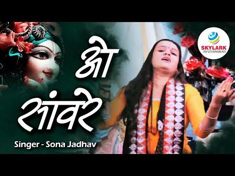 O Sawre  (Superhit Krishna Bhajan 2014) Album Name: Rangila...
