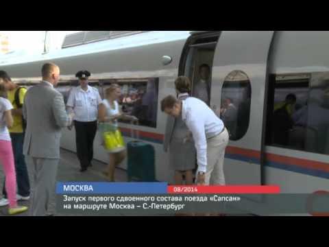 Запуск первого сдвоенного состава поезда «Сапсан» на маршруте Москва — Санкт-Петербург