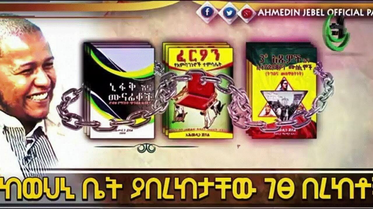 Yebeer Toreghaw / AHMEDIN JEBEL /