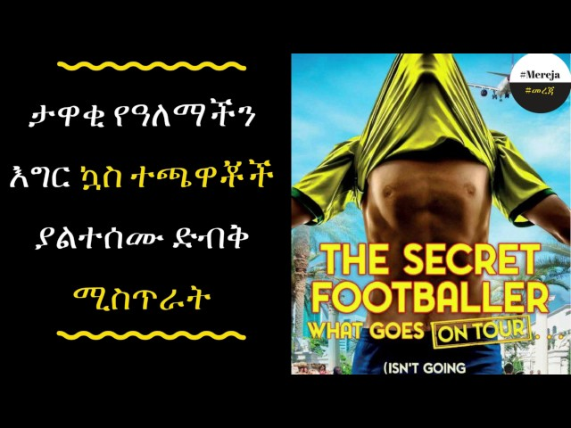 ETHIOPIA -The secret footballer what goes on tour