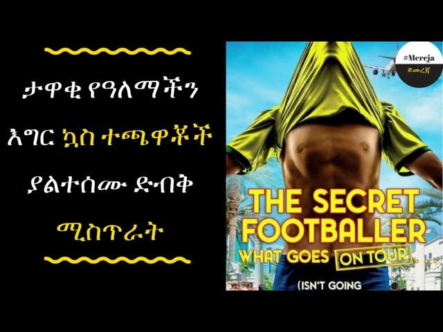 ETHIOPIA -The secret footballer what goes on tour