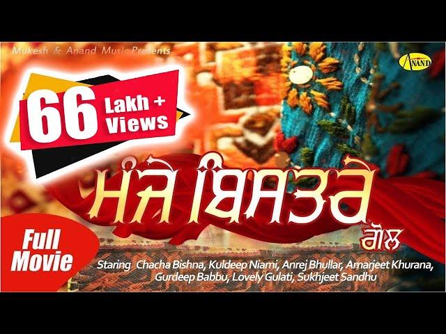 Chacha Bishna ll Manje Bistre Gol ll (Full Movie ) Anand Music II New Punjabi Movie  2017
