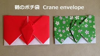 折り紙 鶴のポチ袋 折り方(niceno1)Origami Crane(bird)envelope(Coin purse)