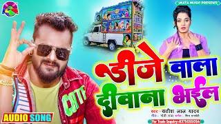 गर्दा मचायेगा यु0पी बिहार में ~डि.जे वाले भाई~ D.J Wale Bhai ~ Satish Lal Yadav~ New Bhojpuri Song