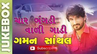 Download Char Char Bangdi Vadi Gadi Lai Dau | gaman santhal | 3Gp Mp4