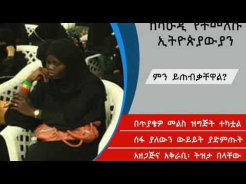 What awaits Ethiopians returning from Saudi Arabia?  Reply to your request