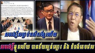 Khan sovan ថាសមរង្សីសម្លាប់សេដ្ឋកិច្ចកសិករខ្មែរ, Khmer news today, Cambodia hot news, Breaking news