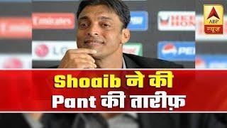 Rishabh Pant Will Become A Very Big Player: Shoaib Akhtar | ABP News