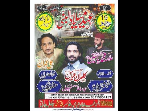Live Jashan...........19 Rabiulawal 2019.......Balo kassar chakwal