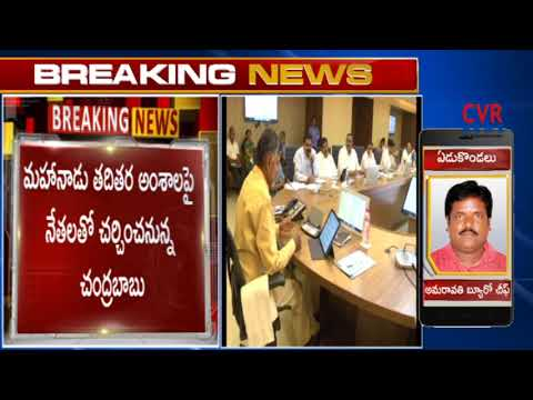 TDP State Level Meeting  in AP CM Chandrababu House Today | Breaking News | CVR NEWS