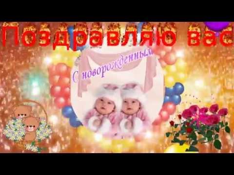 Поздравление папе с рождением близнецов 65